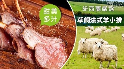 紐西蘭嚴選草飼法式羊排(250g/包)