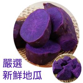【饗讚】台農紫玉冰心熟地瓜