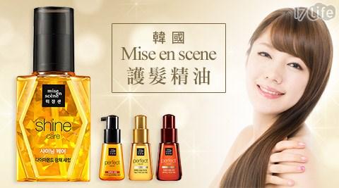 平均最低只要205元起(含運)即可享有【Mise en scene】韓國護髮精油系列1瓶/2瓶/3瓶/4瓶/6瓶,多款任選。