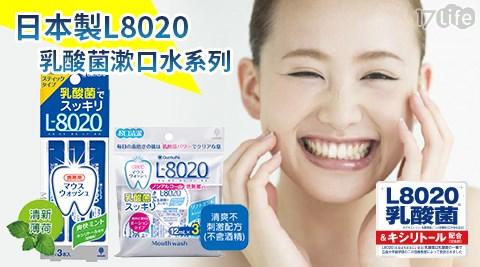 【日本製L8020乳酸菌漱口水系列】隨身條裝3隨身盒3入任選一件