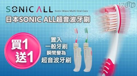 只要 1,380 元 (含運) 即可享有原價 3,360 元 【買一組送一組】日本SONIC ALL超音波牙刷共