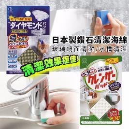 【日本小久保】鑽石玻璃鏡面流理台 清潔海綿