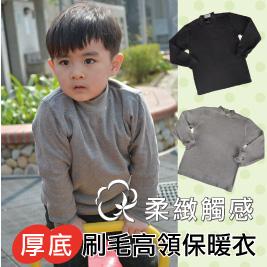 台灣製舒服棉厚底刷毛兒童高領保暖衣