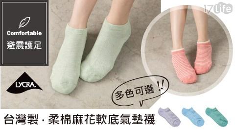 台灣製麻花萊卡柔棉氣墊船襪