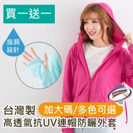 (買一入送一入)台灣製3M吸濕排汗專利高透氣抗UV連帽防曬外套
