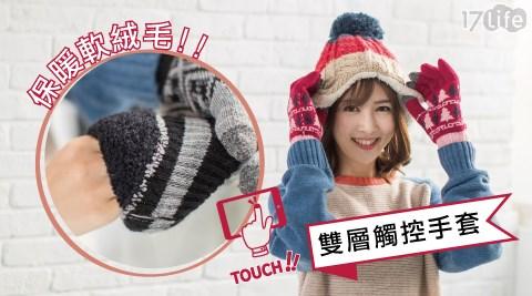 台灣製保暖刷毛毛線觸控手套