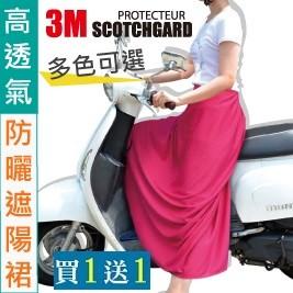 (買一入送一入)3M高透氣防曬遮陽裙