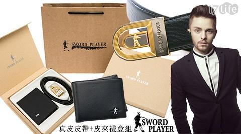 平均每組最低只要1,229元起(含運)即可購得【SWORD PLAYER 莎普爾】真皮皮帶+皮夾禮盒組1組/2組,多款組合任選。