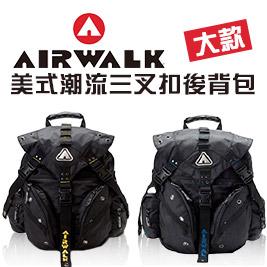 【AIRWALK】美式潮流三叉扣後背包-大款(送斜背護照包)