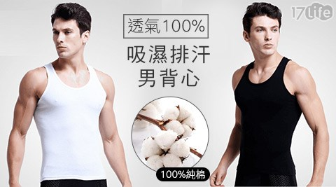 平均最低只要63元起(含運)即可享有透氣100%純棉吸濕排汗男背心:3入/6入/9入/12入/24入/36入。