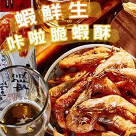【蝦鮮生】咔啦脆蝦