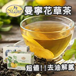 【曼寧花草茶】有機茶包組(康福茶/清新綠茶) 買一送一