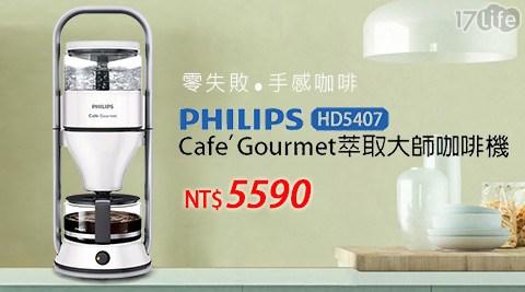 只要5,590元(含運)即可享有【PHILIPS飛利浦】原價6,990元Cafe Gourmet萃取大師咖啡機HD5407 1台。