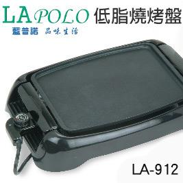【LAPOLO藍普諾】低脂燒烤盤(LA-912)