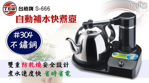 平均每台最低只要1090元起(含運)即可享有【台熱牌】自動補水快煮壺(S-666)1台/2台,享保固1年。