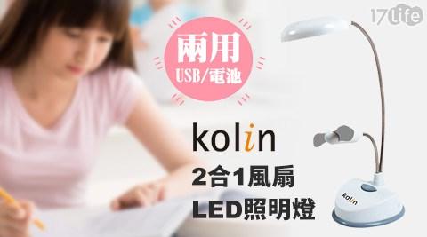 平均最低只要169元起(含運)即可享有【Kolin歌林】2合1風扇LED照明燈(KTL-HC01)1台/2台/4台/8台,購買即享保固1年!