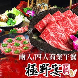 極野宴 燒肉專門店-兩人/四人商業午餐