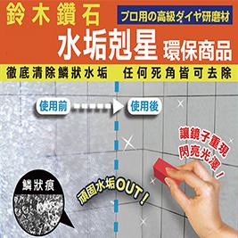 【日本鈴木鑽石】鈴木鑽石-水垢剋星系列(玻璃/石材任選)
