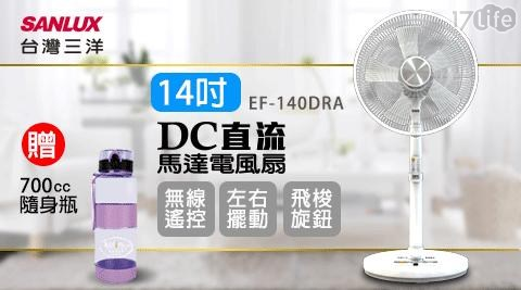 【SANLUX台灣三洋】14吋DC直流馬達電風扇 EF-140DRA