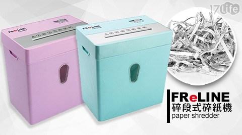 【FReLINE】碎段式碎紙機(FS-201X)