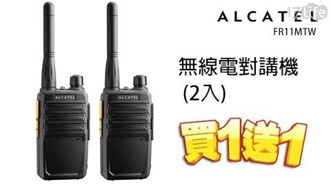 只要 1,290 元 (含運) 即可享有原價 3,160 元 【ALCATEL 阿爾卡特】無線電對講機 FR11MTW(2入)