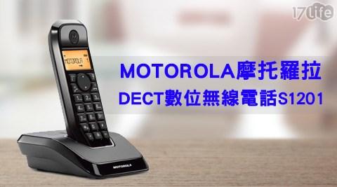 只要988元(含運)即可享有【MOTOROLA摩托羅拉】原價1,599元DECT數位無線電話(S1201)1入,購買即享1年保固服務!