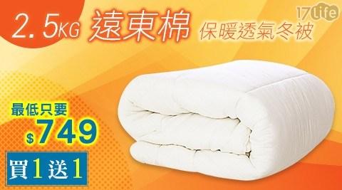 只要 1,498 元 (含運) 即可享有原價 3,960 元 【買1入送1入】【A-ONE】2.5kg厚實遠東棉保暖透氣冬被