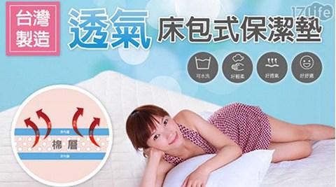 平均最低只要 145 元起 (含運) 即可享有(A)台灣製床包式保潔墊系列-枕頭保潔墊 2入/組(B)台灣製床包式保潔墊-單人/雙人任選 1入/組(C)台灣製床包式保潔墊-單人/雙人任選 2入/組(D..