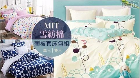 【A-ONE】MIT雪紡棉薄被套床包組 (單人/雙人)