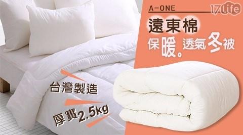 平均最低只要 799 元起 (含運) 即可享有(A)【A-ONE】遠東棉保暖透氣冬被 - 厚實2.5kg 1入/組(B)【A-ONE】遠東棉保暖透氣冬被 - 厚實2.5kg 2入/組