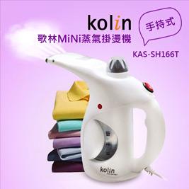 【Kolin歌林】MINI蒸氣掛燙機(KAS-SH166T)
