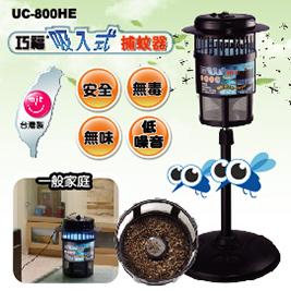 【巧福】MIT光觸媒吸入式捕蚊器UC-800H (加贈可調腳架+吊掛鍊