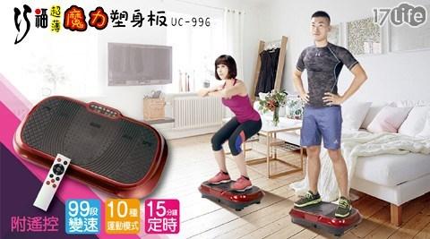 【巧福】魔力塑身板 UC-996(摩塑板/舞動機/動動機/甩脂機)