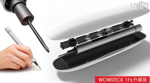 平均最低只要 1150 元起 (含運) 即可享有(A)【Wowtation 】Wowstick 1Fs 升級版 智慧電動螺絲起子(付加磁器) 1入/組(B)【Wowtation】Wowstick 1F..