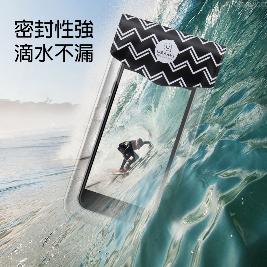 【USAMS】三層封口透明防水袋 可拍照 可觸控 適用6吋以下手機