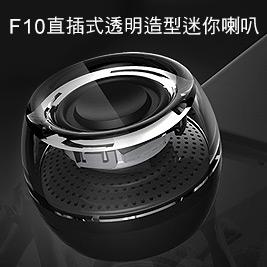 【Leadsound】F10直插式透明造型迷你喇叭