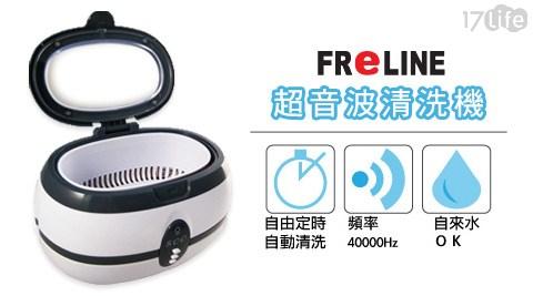 平均最低只要 875 元起 (含運) 即可享有(A)【Freline】超音波清洗機(VGT-800) 1台/組(B)【Freline】超音波清洗機(VGT-800) 2台/組
