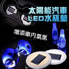 太陽能汽車LED水杯墊