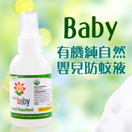 【Lafe's Organic】 Baby有機純自然嬰兒防蚊液