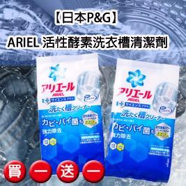 【買一送一】【日本P&G】 ARIEL 活性酵素洗衣槽清潔劑