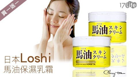 只要 269 元 (含運) 即可享有原價 399 元 【買一送一】日本Loshi-馬油保濕乳霜