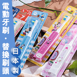 minimum-日本製-兒童電動牙刷/替換刷頭