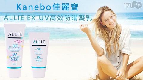 【Kanebo佳麗寶】ALLIE EX UV高效防曬凝乳