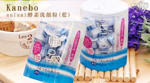 平均每顆最低只要18元起(含運)即可購得【Kanebo 佳麗寶】suisai酵素洗顏粉(藍)7顆/15顆/32顆/64顆。