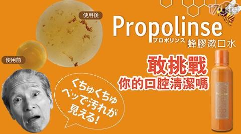 日本Propolinse蜂膠漱口水瓶裝(600ml)