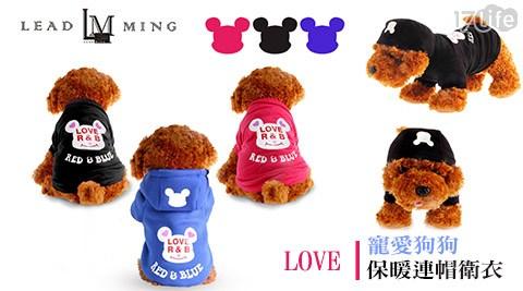 平均每件最低只要112元起(含運)即可購得【Leadming】寵愛狗狗LOVE保暖連帽衛衣1件/2件/4件/8件,顏色:黑色/粉色/藍色,尺寸:S/M。
