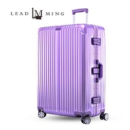 【Leadming】「夢幻神秘紫」29吋 防撞耐摔鋁框行李箱