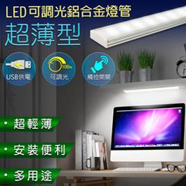 USB觸控開關式超薄型LED可調光鋁合金燈管