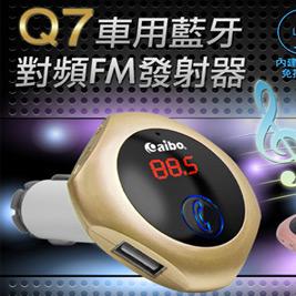 aibo-Q7 車用藍牙音樂FM播放發射器(免持通話/MP3播放)