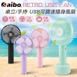 【aibo】桌立/手持兩用 USB充電隨身風扇(可調速)